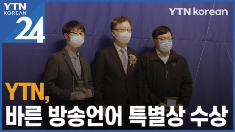 YTN , 바른 방송언어 특별상 수상