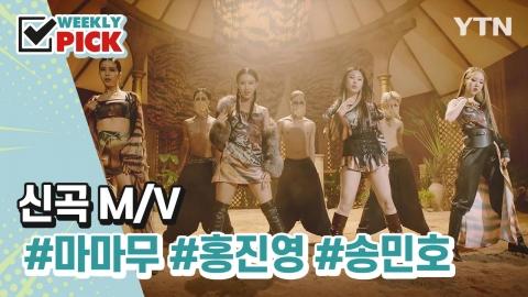 [위클리픽] 신곡 M/V 마마무, 홍진영, 송민호