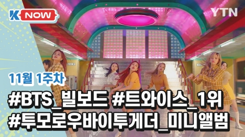 [K-NOW] BTS, 트와이스, 투모로우바이투게더