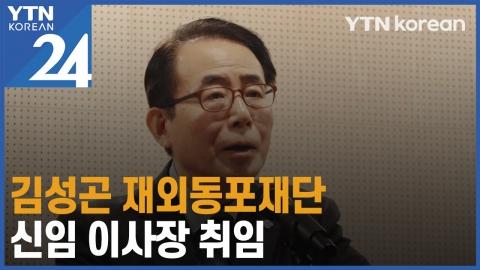 """김성곤 재외동포재단 신임 이사장 취임…""""한민족 화합에 힘쓸 것"""""""