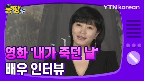 [몽땅TV] 영화 '내가 죽던 날' 배우 인터뷰