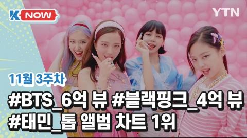 [K-NOW] BTS, 블랙핑크, 태민