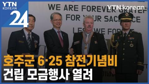 호주군 6·25 참전기념비 건립 모금행사 열려
