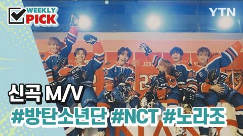 [위클리픽] 신곡 M/V 방탄소년단 + NCT + 노라조