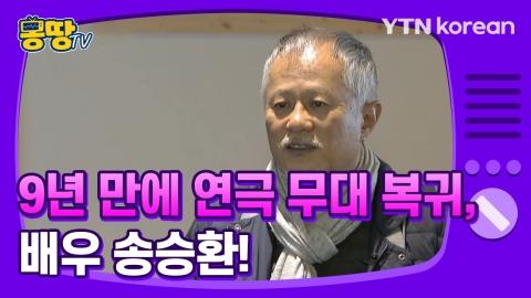 [몽땅TV] 9년 만에 연극 무대 복귀, 배우 송승환!