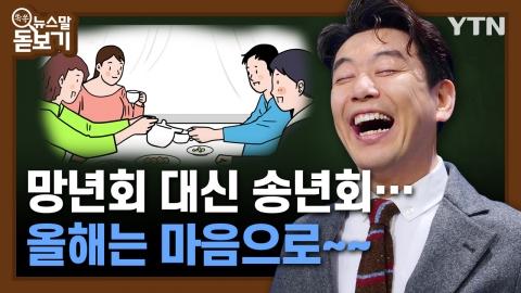 망년회 대신 송년회… 올해는 마음으로~~