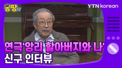 [몽땅 TV] 연극'앙리 할아버지와 나' 신구 인터뷰