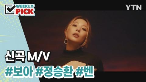 [위클리픽] 신곡 M/V 보아, 정승환, 벤