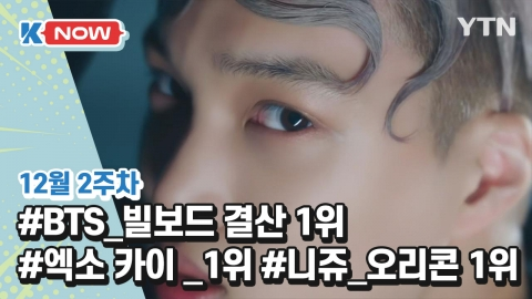 [K-NOW] BTS, 엑소 카이, 니쥬