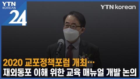 2020교포정책포럼 개최…재외동포 이해를 위한 교육 매뉴얼 개발 논의