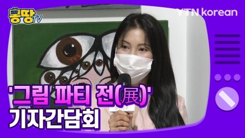 [몽땅TV] '그림 파티 전(展)' 기자간담회