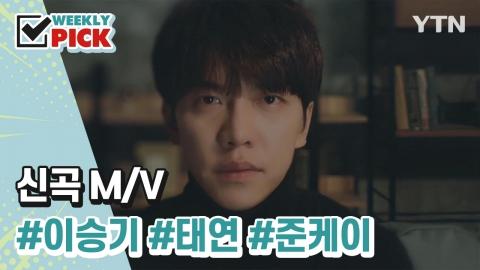 [위클리픽] 신곡 M/V 이승기, 태연, 준케이