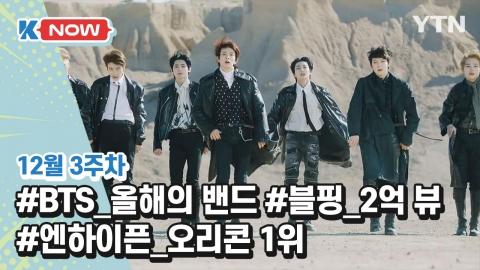 [K-NOW] BTS, 블랙핑크, 엔하이픈