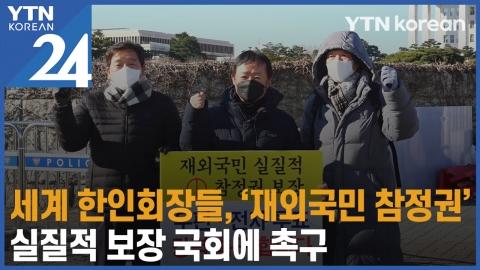 세계 한인회장들, '재외국민 참정권 실질적 보장' 국회에 촉구