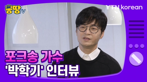 [몽땅TV] 포크송 가수 '박학기' 인터뷰