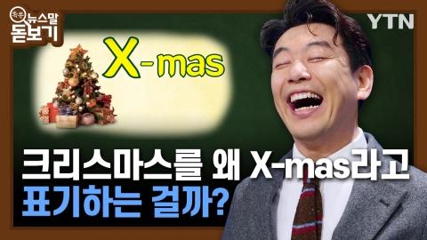 크리스마스를 왜 X-mas라고 표기하는 걸까?