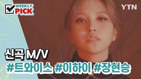 [위클리픽] 신곡 M/V 트와이스, 이하이, 장현승