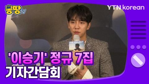 [몽땅TV]  '이승기' 정규 7집 기자간담회