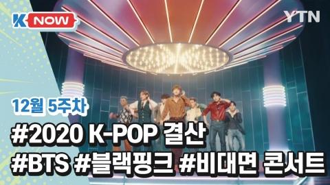 [K-NOW] 2020년 K-POP 결산