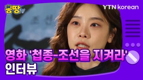[몽땅TV] 영화 '첩종-조선을 지켜라' 인터뷰