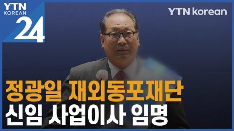 정광일 재외동포재단 신임 사업이사 임명