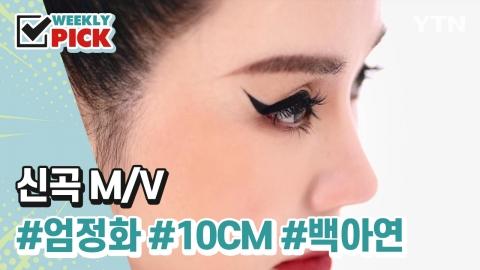 [위클리픽] 신곡 M/V 엄정화, 10CM, 백아연
