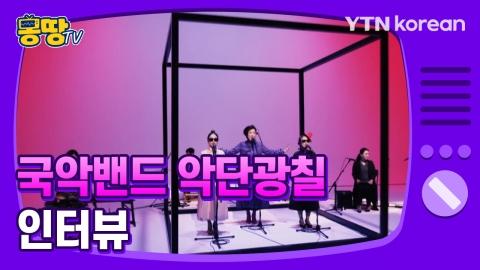 [몽땅TV]국악밴드 악단광칠 인터뷰