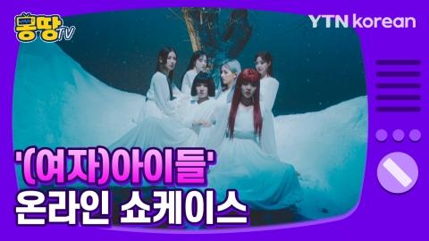 [몽땅TV]  '(여자)아이들' 온라인 쇼케이스