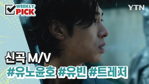[위클리픽] 신곡 M/V 유노윤호, 유빈, 트레저