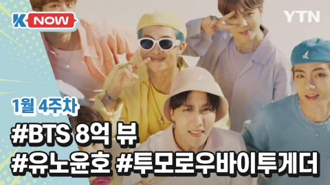 [K-NOW] BTS, 유노윤호, 투모로우바이투게더