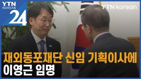 재외동포재단 신임 기획이사에 이영근 임명