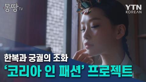 [몽땅TV] 한복과 궁궐의 조화 '코리아 인 패션' 프로젝트