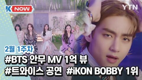 [K-NOW] BTS, 트와이스, iKON BOBBY