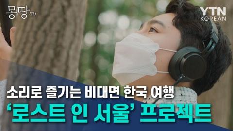 비대면 한국 여행 프로젝트 '로스트 인 서울' [몽땅TV]