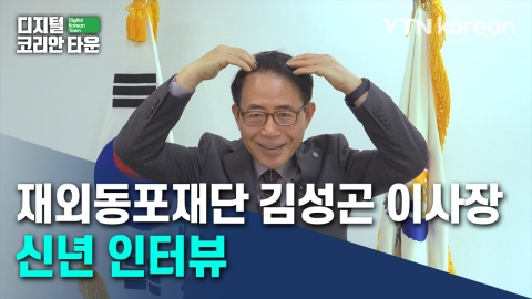 재외동포재단 김성곤 이사장 신년 인터뷰
