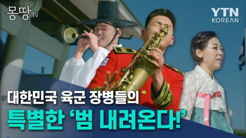 육군 장병들의 특별한 '범 내려온다!' [몽땅TV]