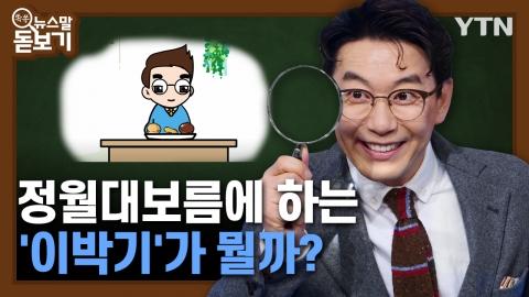 정월대보름에 하는 '이박기'가 뭘까?