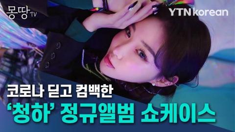 코로나19 극복한 청하, 첫 번째 정규앨범  컴백 [몽땅 TV]