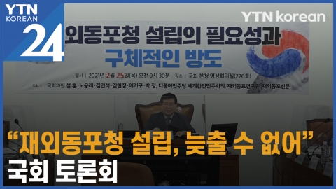 """""""재외동포청 설립, 더이상 늦출 수 없어""""... 국회 토론회"""