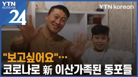 """""""보고싶어요""""…코로나로 新 이산가족된 동포들"""