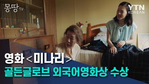 美 골든글로브 외국어영화상 수상…영화 '미나리' 인기 [몽땅TV]