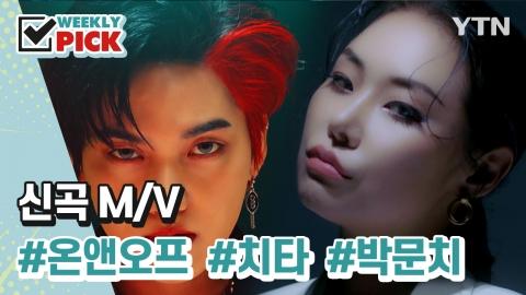 [위클리픽] 신곡 M/V 온앤오프, 치타, 박문치