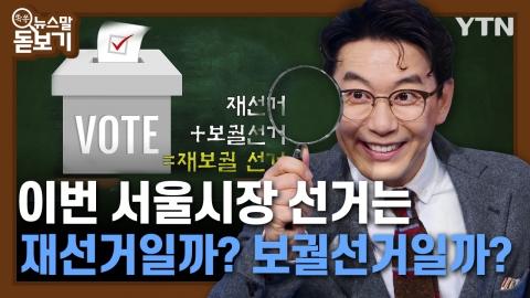 이번 서울시장 선거는 재선거일까? 보궐선거일까?