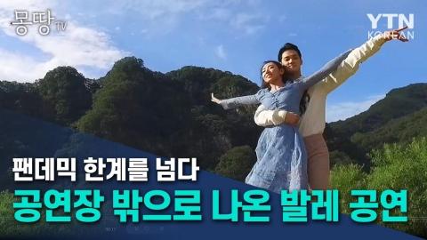 '팬데믹 한계를 넘다' 일상과 자연에서 되찾은 발레 무대 [몽땅Tv]