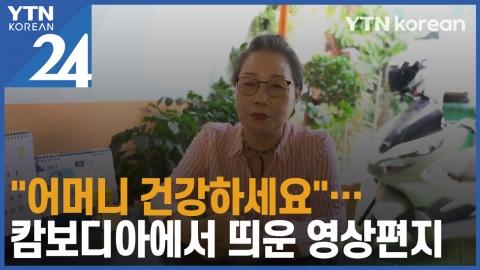 """""""어머니 건강하세요""""…캄보디아에서 띄운 영상편지"""