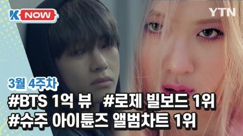 [K-NOW] BTS, 블랙핑크 로제, 슈퍼주니어