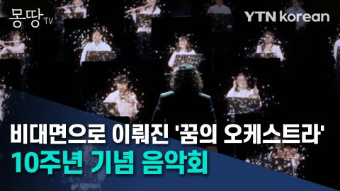 비대면으로 이뤄진 '꿈의 오케스트라' 10주년 기념 음악회 [몽땅TV]