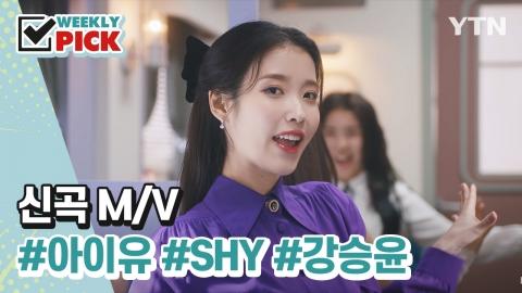 [위클리픽] 신곡 M/V 아이유, SHY, 강승윤