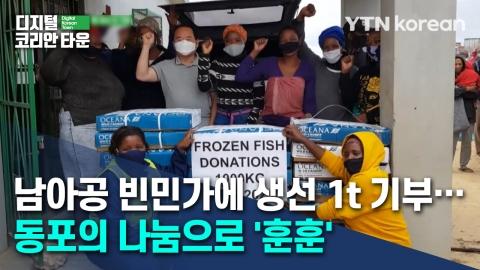 남아공 빈민가에 생선 1t 기부…동포의 나눔으로 '훈훈'