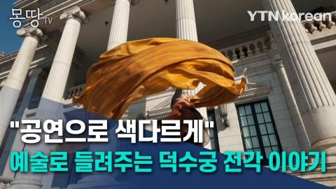 """""""공연으로 색다르게""""…예술로 들려주는 덕수궁 전각 이야기 [몽땅TV]"""